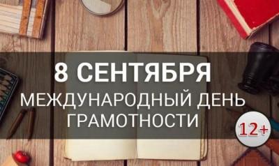 den gramotnosti2