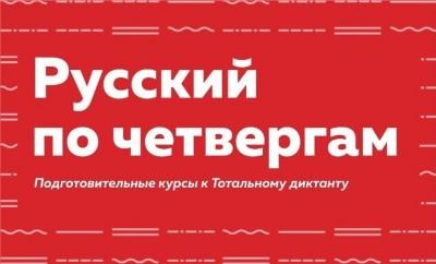 russkii po chetvergam