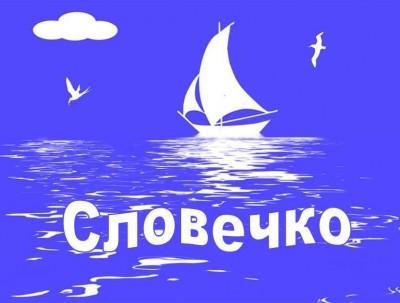 slovechko
