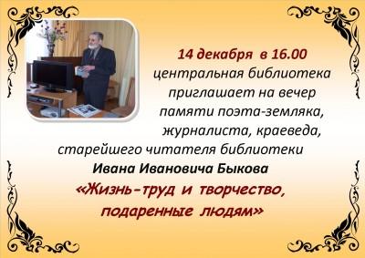vecher pamiati Bikov