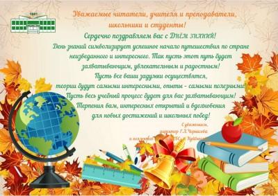 den znanii2021